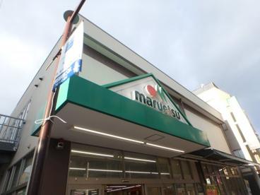 マルエツ 元住吉店の画像1