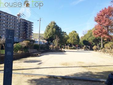 上田南公園の画像1