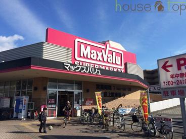 マックスバリュ西宮上田店の画像2