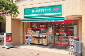 まいばすけっと大井6丁目店の画像1