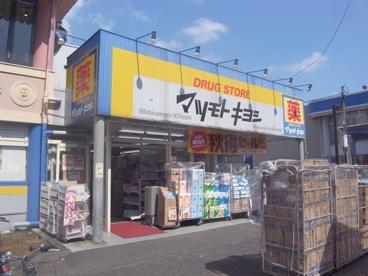 ドラッグストア マツモトキヨシ 千住曙町店の画像2