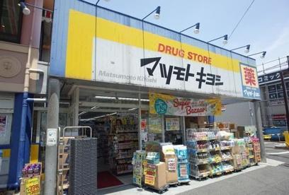 ドラッグストア マツモトキヨシ 千住曙町店の画像3