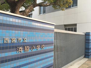 西宮市立 浜脇小学校の画像3