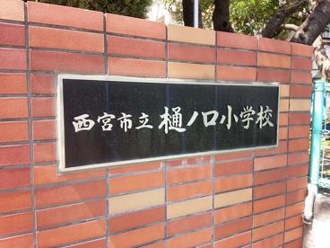 西宮市立 樋ノ口小学校の画像2