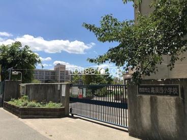 西宮市立 高須西小学校の画像1