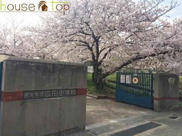 西宮市立 広田小学校の画像2