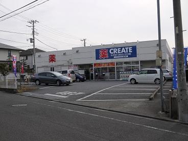 クリエイトSD 境川店の画像1