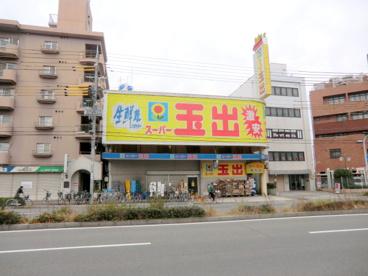 玉出東淀川店の画像1