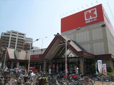 関西スーパー瑞光店の画像1