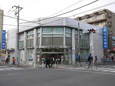 八千代銀行 古淵支店の画像1