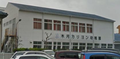 木月カリヨン幼稚園の画像1
