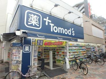 トモズ元住吉西口店の画像1