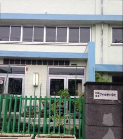 川崎市立 下小田中小学校の画像1