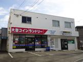 さわやかピュア 町田木曽店