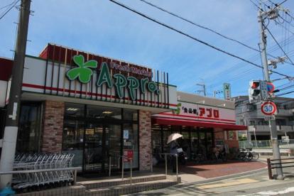 食品館アプロ豊中春日店の画像1