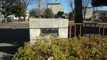 中散田公園