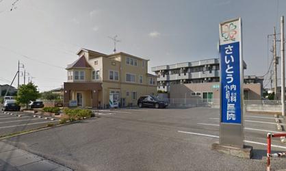 さいとう医院の画像1