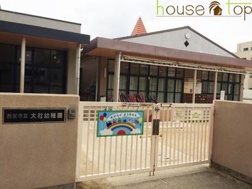 西宮市立幼稚園大社幼稚園の画像1