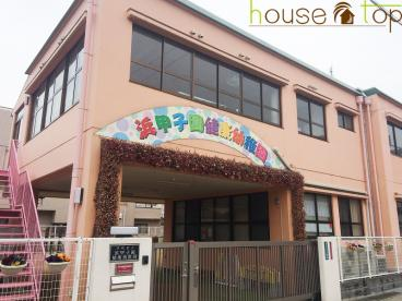 浜甲子園健康幼稚園(学校法人)の画像2