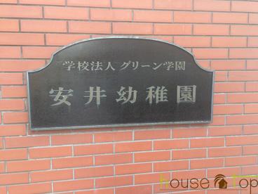 安井幼稚園の画像2