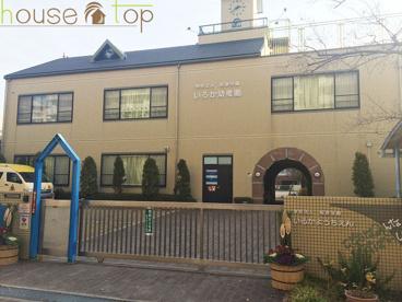 阪急学園(学校法人)いるか幼稚園の画像2