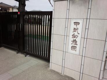 西宮甲武幼稚園の画像3