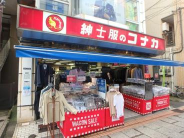 紳士服のコナカ元住吉店の画像1