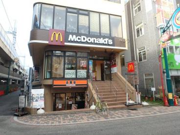 マクドナルド 元住吉店の画像1