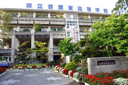 首里東高校の画像1