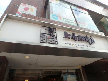 上島珈琲元住吉店の画像1