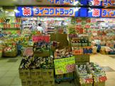 ダイコクドラッグ京都タワー店