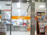 京都高島屋内 郵便局
