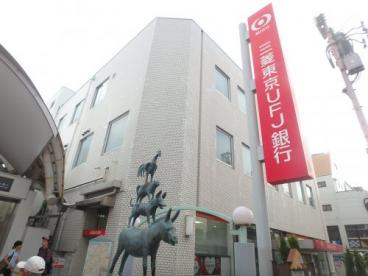 (株)三菱東京UFJ銀行 元住吉支店の画像1