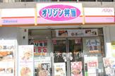オリジン弁当 水天宮前店