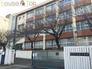 西宮市立高須中学校の画像2