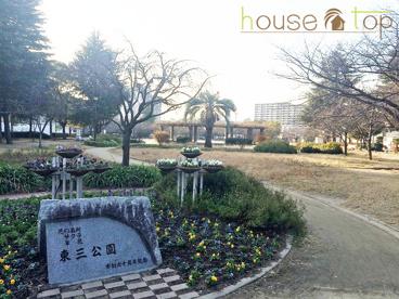 東三公園の画像1