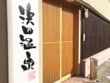 浜田温泉 甲子園旭泉の湯