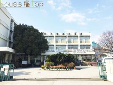 西宮今津高等学校の画像2