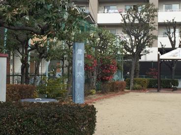 津門大箇公園の画像2