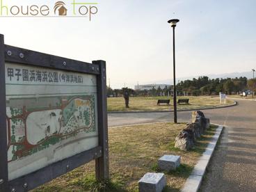 甲子園海浜公園の画像2