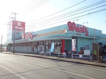 ウォンツ 福山幕山店の画像1