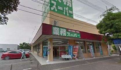 業務スーパーつくば店の画像1