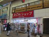 キャンドゥ中延店