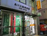 品川二葉郵便局