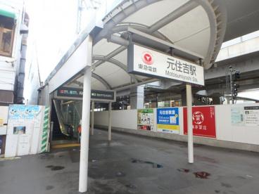 元住吉駅の画像1