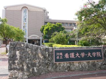 看護大学の画像1