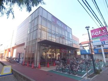 ベルクス・足立綾瀬店の画像1