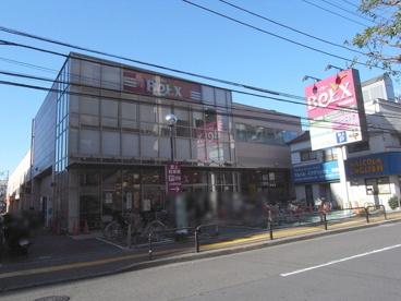 ベルクス・足立綾瀬店の画像2