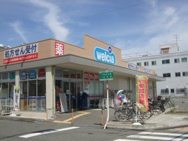 ウエルシア尼崎大庄店の画像1