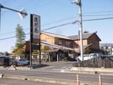 徳樹庵鶴ヶ島店